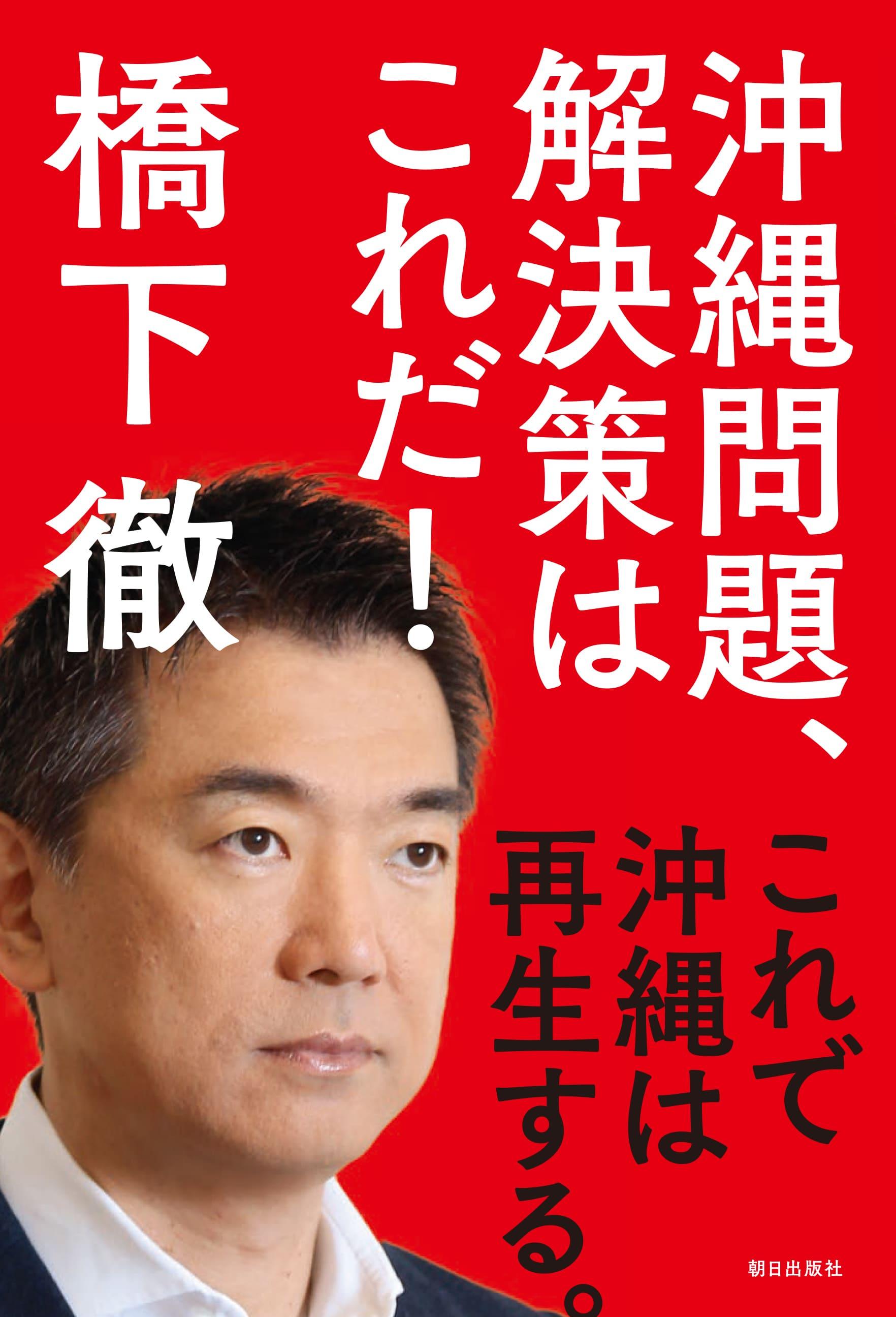 沖縄問題、解決策はこれだ!<br> これで沖縄は再生する。