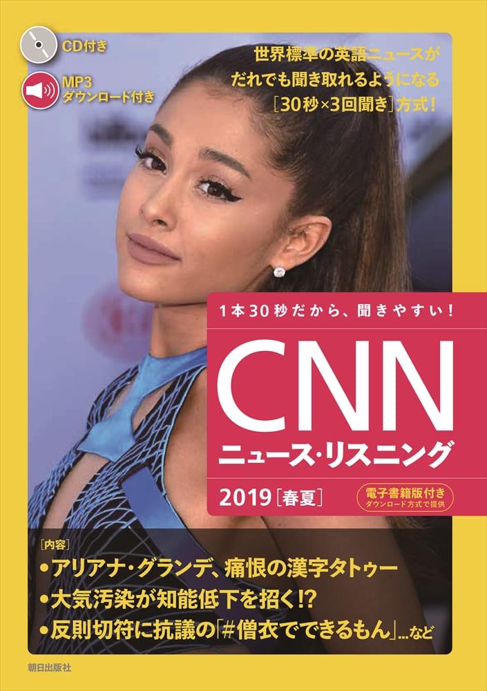 CNNニュース・リスニング2019[春夏]