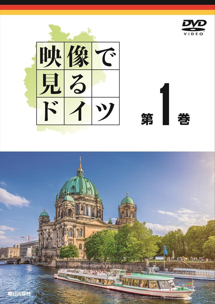 映像で見るドイツ  第1巻