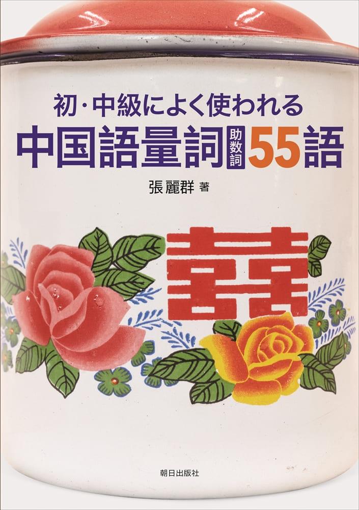 初・中級によく使われる中国語量詞(助数詞)55語