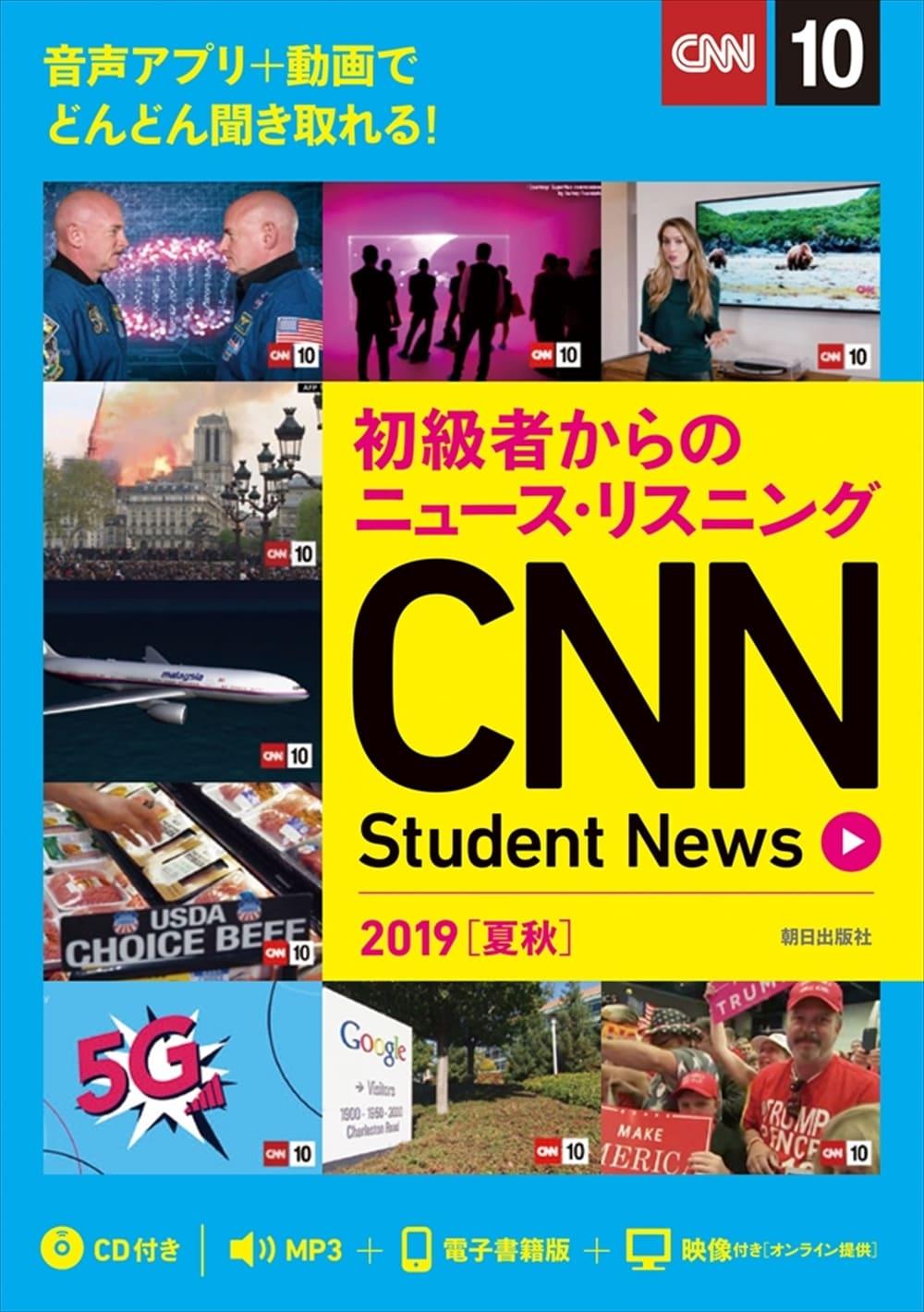 初級者からのニュース・リスニング CNN Student News 2019[夏秋]