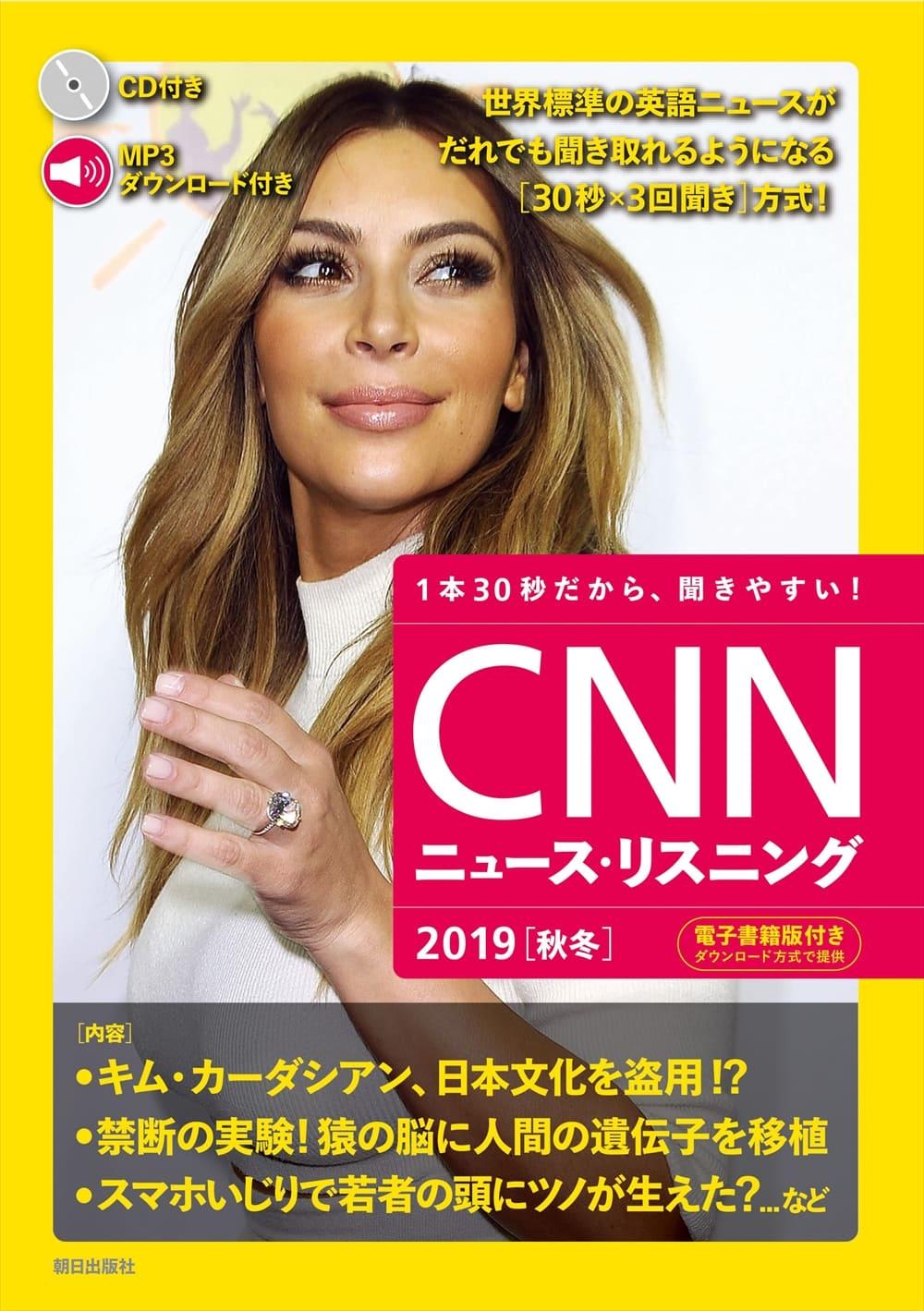 CNNニュース・リスニング2019[秋冬]