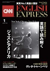 CNN ENGLISH EXPRESS 2020年1月号