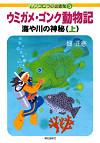 ウミガメ・ゴンク動物記 海や川の神秘(上)