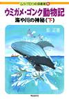 ウミガメ・ゴンク動物記 海や川の神秘(下)