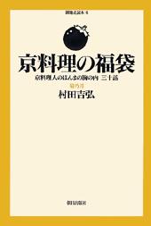 京料理の福袋