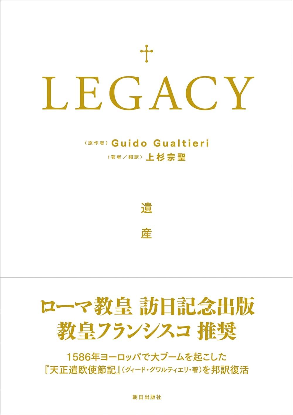 LEGACY ─遺産─