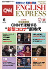 CNN ENGLISH EXPRESS 2020年6月号
