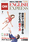 CNN ENGLISH EXPRESS 2020年7月号