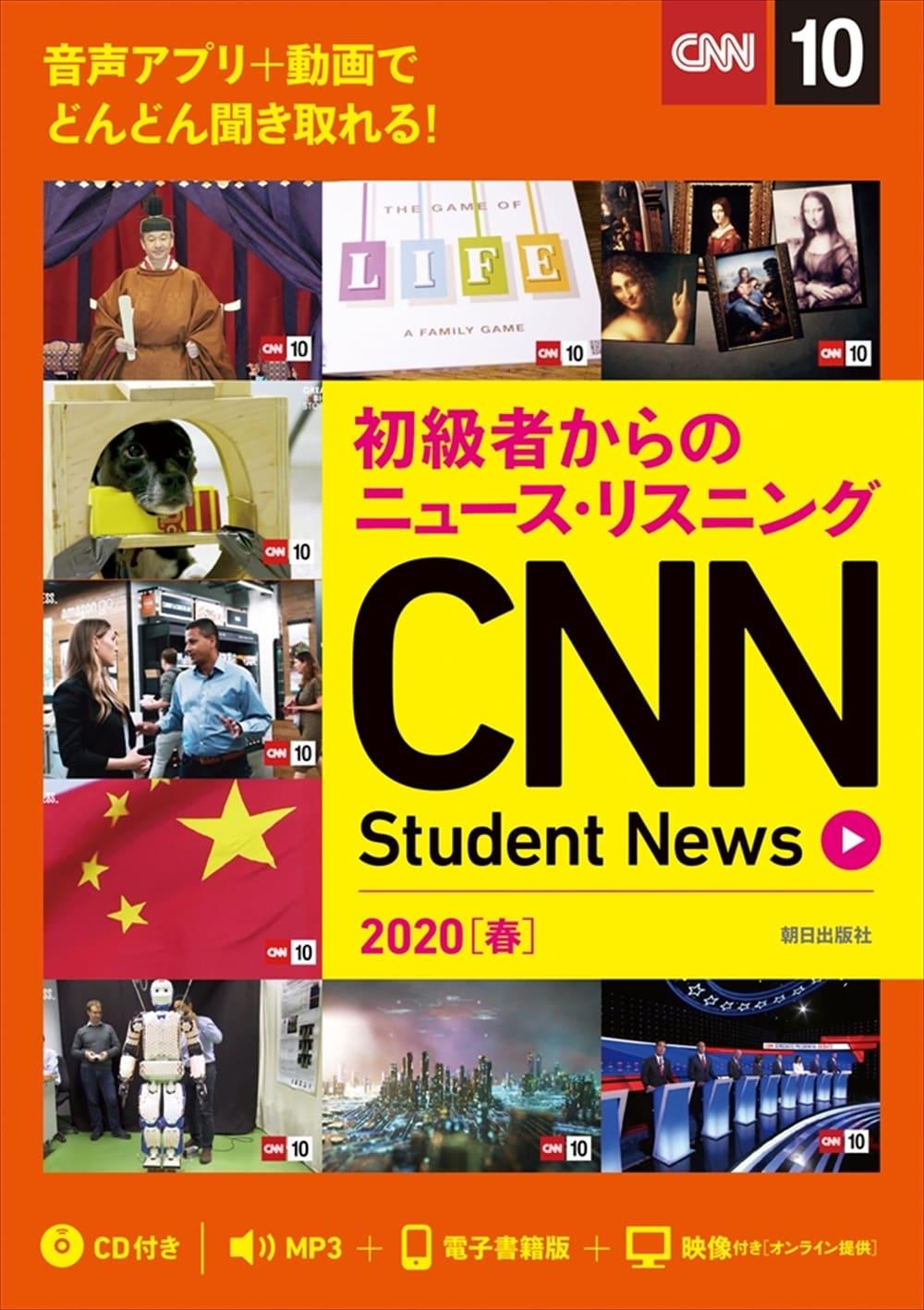初級者からのニュース・リスニング<br>CNN Student News 2020[春]