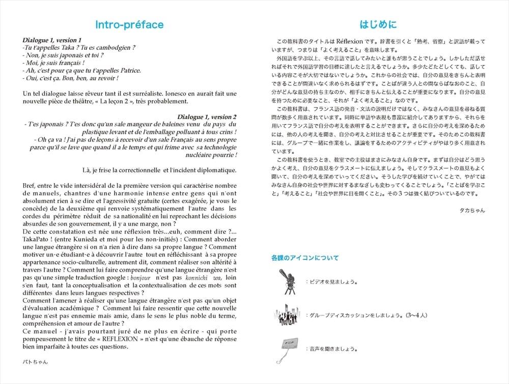 レフレクション<br> 異文化理解のためのフランス語