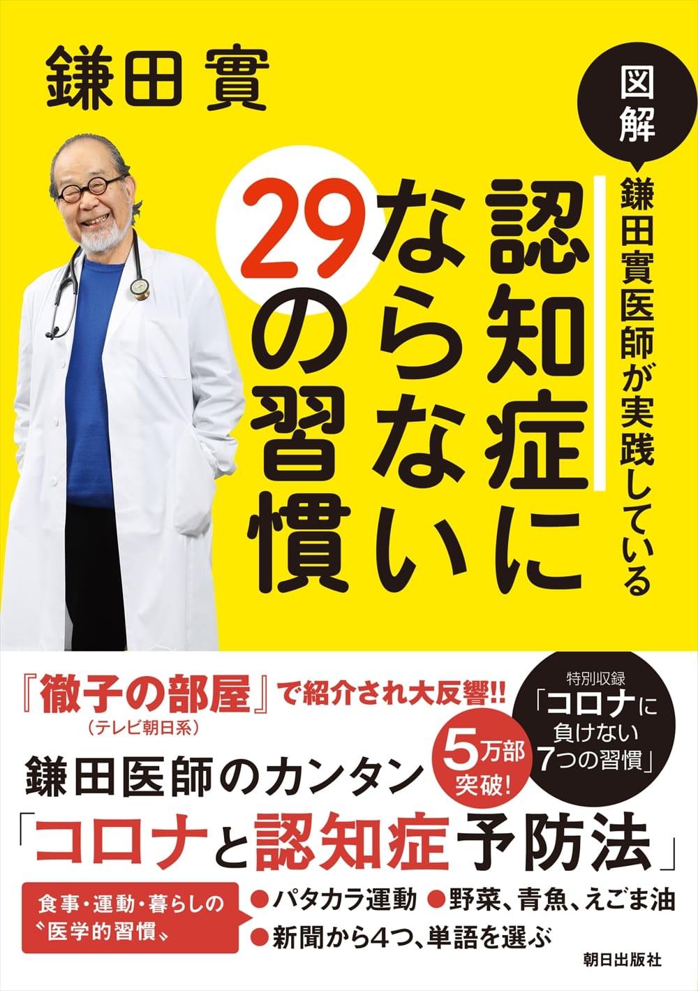図解 鎌田實医師が実践している<br> 認知症にならない29の習慣