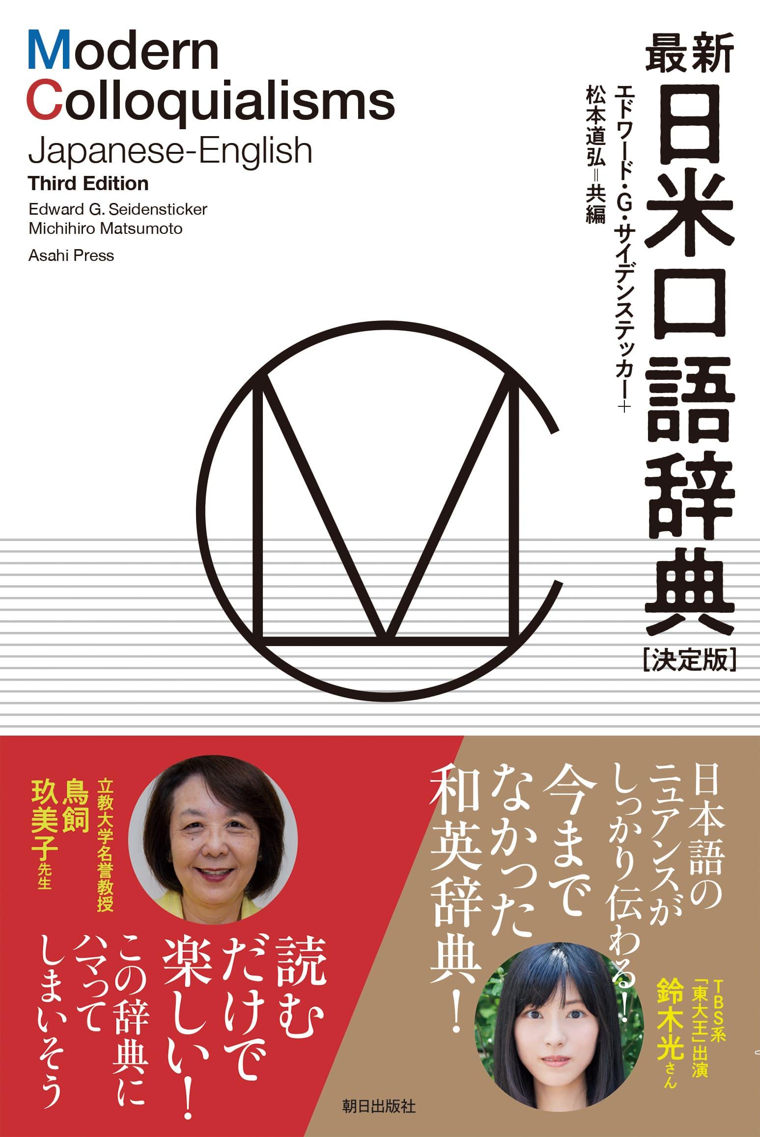 最新日米口語辞典 [決定版]