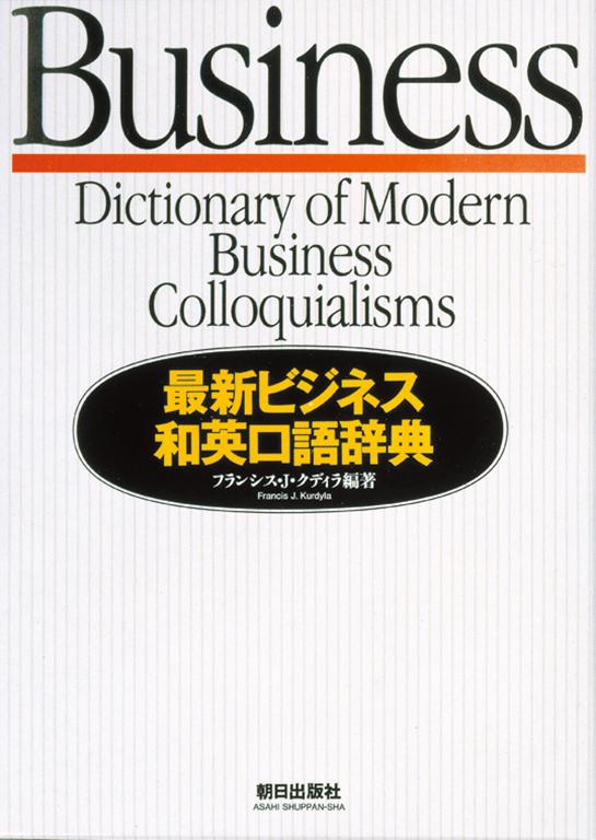 最新ビジネス和英口語辞典