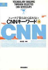CNNキーワード(2)