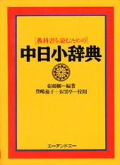 教科書を読むための中日小辞典