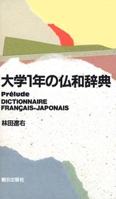 大学1年の仏和辞典