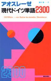 アオスレーゼ現代ドイツ単語2300