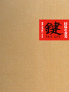 川島なお美「鍵」—THE KEY—