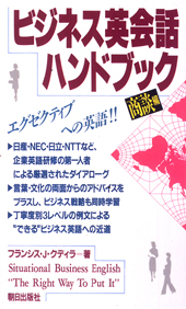 ビジネス英会話ハンドブック 商談編