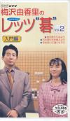 """梅沢由香里のレッツ""""碁"""" 第2巻"""
