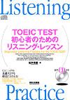TOEIC TEST 初心者のためのリスニングレッスン