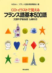 CD ・イラストで覚える フランス語基本500語