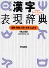 実用漢字表現辞典