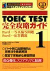 TOEIC TEST完全攻略ガイド1