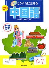 こうすれば話せる CD中国語