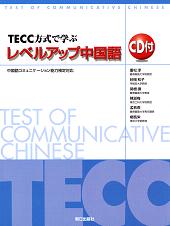 TECC方式で学ぶレベルアップ中国語