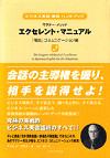 ワグナー・メソッド エクセレントマニュアル 電話コミュニケーション編
