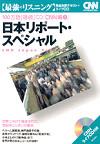 日本リポート・スペシャル