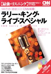 ラリー・キング・ライブ・スペシャル