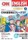 CNN English Express 2008年7月号