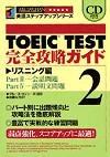 TOEIC TEST完全攻略ガイド2