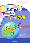 CD-ROM アップ to デイト ドイツ語