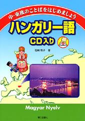中・東欧のことばをはじめましょう ハンガリー語 CD入り