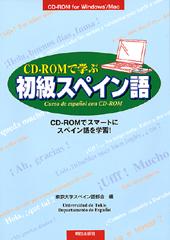CD-ROMで学ぶ初級スペイン語