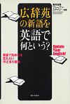 広辞苑の新語を英語で何という?