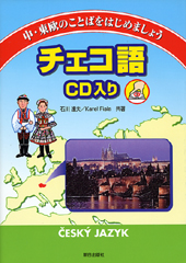 中・東欧のことばをはじめましょう チェコ語 CD入り