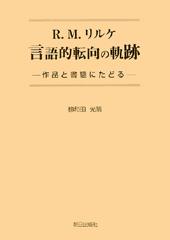 R.M.リルケ 言語的転向の軌跡