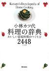 小林カツ代料理の辞典