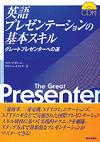 英語プレゼンテーションの基本スキル