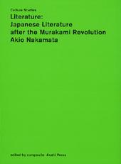 文学:ポスト・ムラカミの日本文学