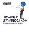 日本人はなぜ世界が読めないのか