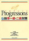 Progressons(プログレソン)