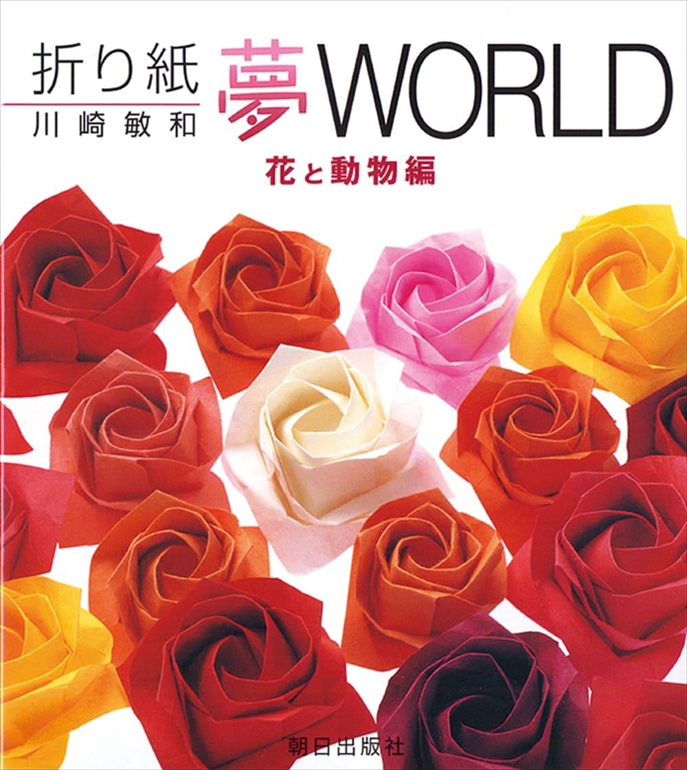 折り紙 夢WORLD