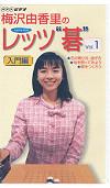 """梅沢由香里のレッツ""""碁"""" 第1巻"""