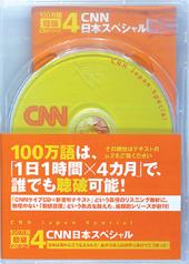 CNN日本スペシャル